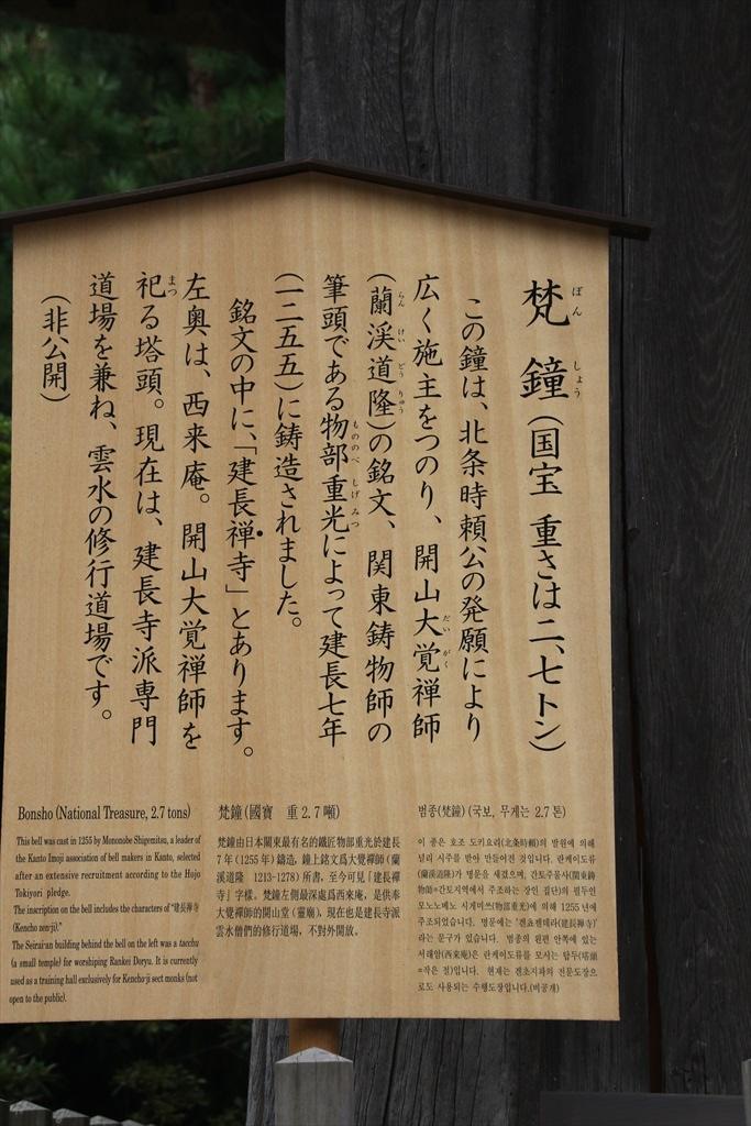 梵鐘(国宝)_4