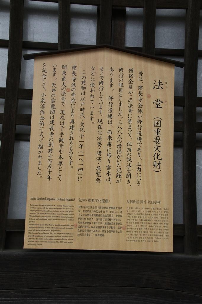 法堂〈はっとう〉 (国指定重要文化財)_4