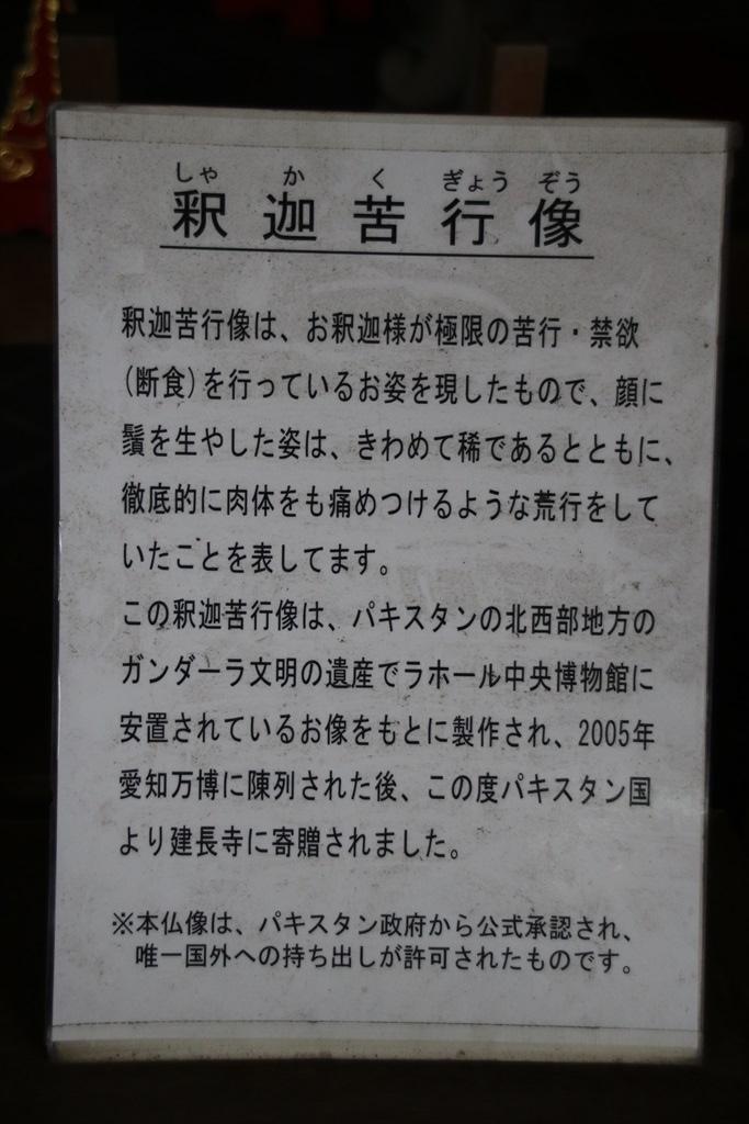 法堂〈はっとう〉 (国指定重要文化財)_14