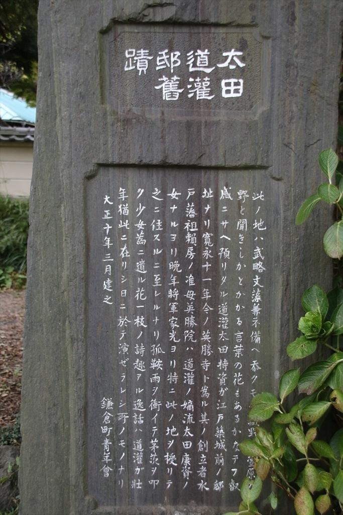 太田道灌邸旧蹟の石碑