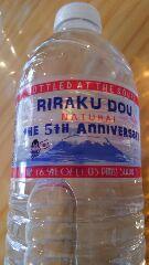 5周年ボトル4