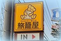 s-3gurume6-13-201507012233596fe.jpg