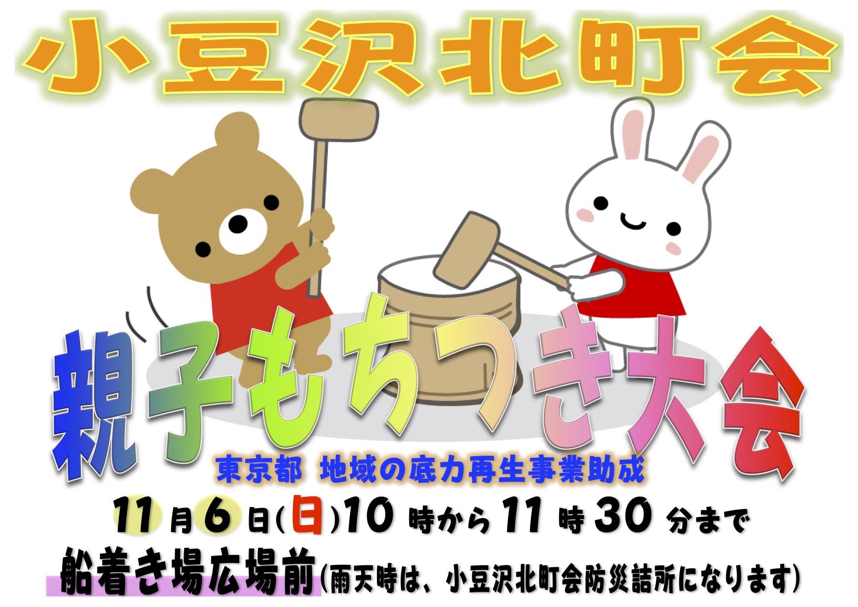 2016年11月6日(日)親子餅つき大会