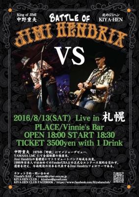 中野Hendrix