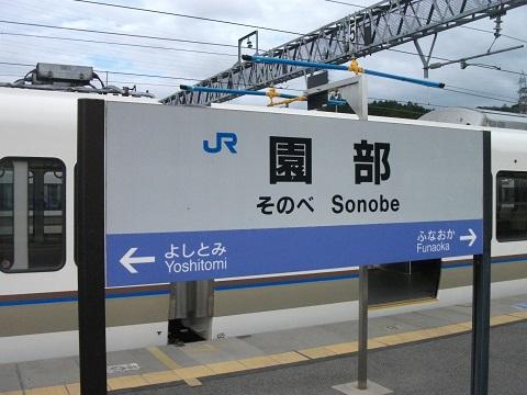 jrw-sonobe-1.jpg