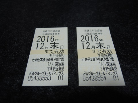 kt-ticket10.jpg