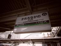 河内長野駅
