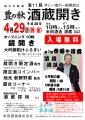 2016_kurabiraki_flyer
