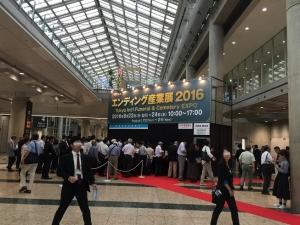 エンディング産業展2016 1