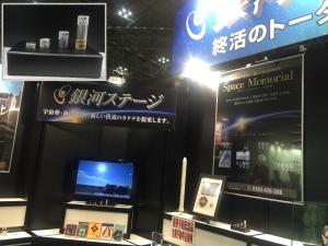エンディング産業展2016 4