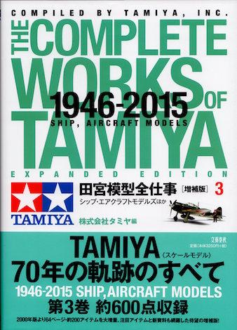 タミヤ 仕事3