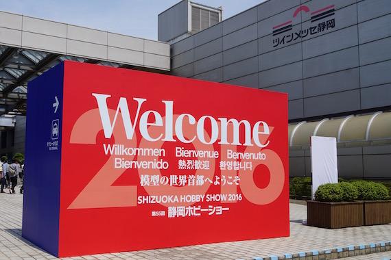 2016静岡HS