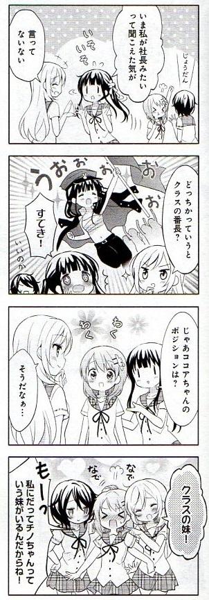 gochifuku#9
