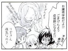 gochifuku#6