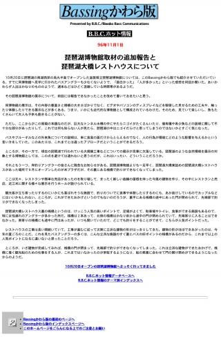 B.B.C.ホット情報(96/11/01)
