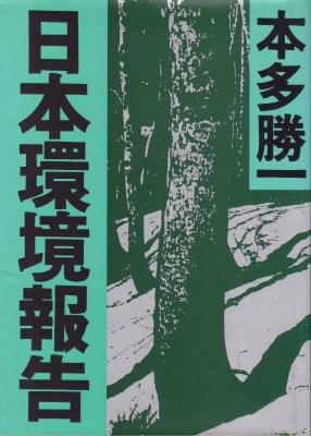 日本環境報告 本田勝一著(朝日文庫)