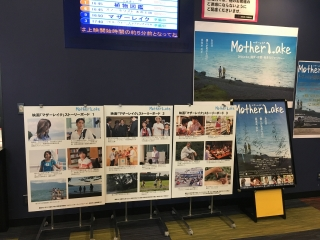 映画マザーレイク ストーリーボード展示