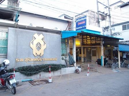 Surin Hospital 1