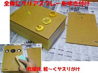 SPBOX_33_DSC03713a.jpg