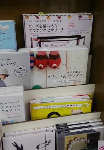 書店のビー編み本