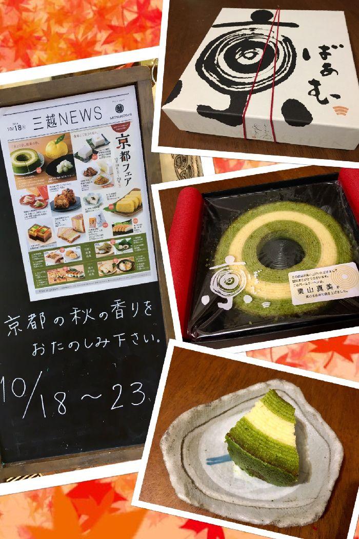 002-京ばあむ