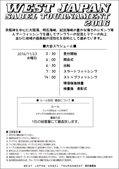 フライヤー2_convert_20161030152612