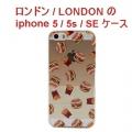 【即納セール】 ラスト かわいい! iphone5 5sケース skinnydip11