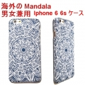 iphone 6 6s case mandala (3)1