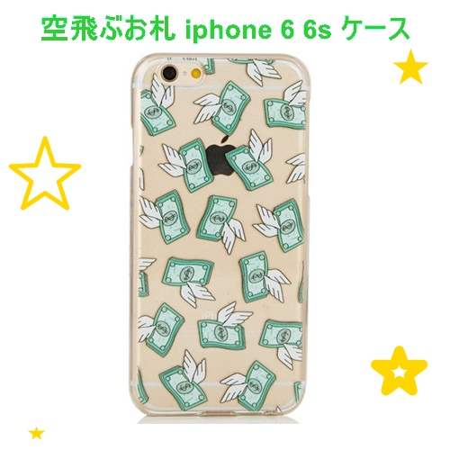 IPHONE 6 6S FLYING $$$ CASE11