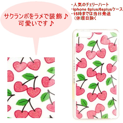 IPHONE 6 PLUS 6S PLUS CHERRY HEART CASE1111