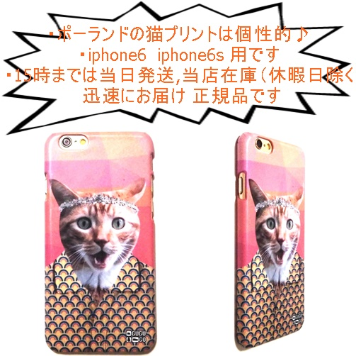Grand cat phone case iphone 6 1 (2111