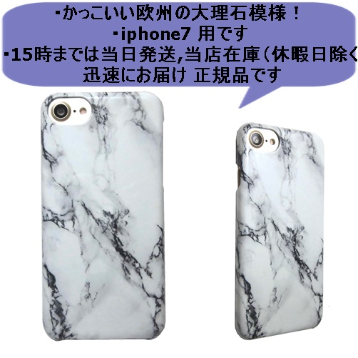 iphone 7 case marble (3)1