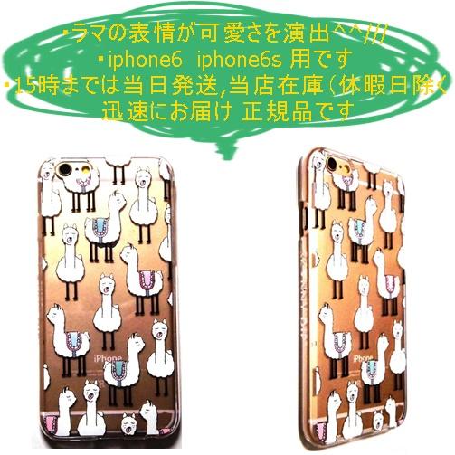 Llama iphone 6 6s case (1)