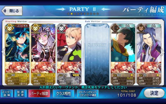 火焔山級パーティー