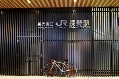 50長野駅