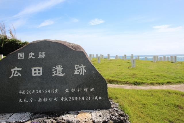 広田遺跡 (3) (640x427)