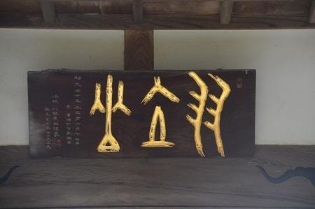 20160411利根七福神④応順寺09