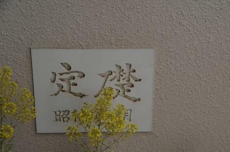 20160414旧・佐倉実科高等女学校跡05