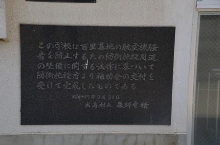 20160415安飾小学校30