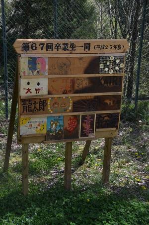 20160415下大津小学校25