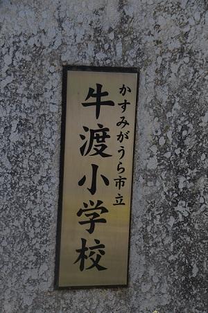 20160415牛渡小学校05