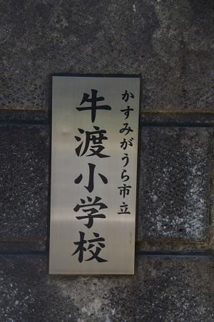 20160415牛渡小学校03