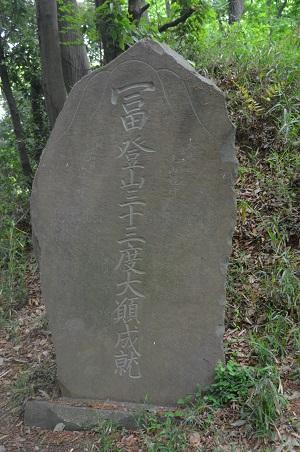 20160423小沢城址22