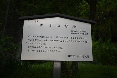 20160423百草城址02