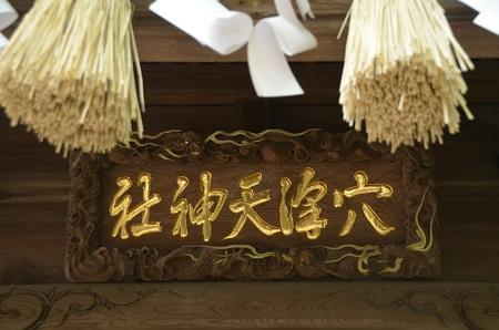 20160423穴澤天神社05