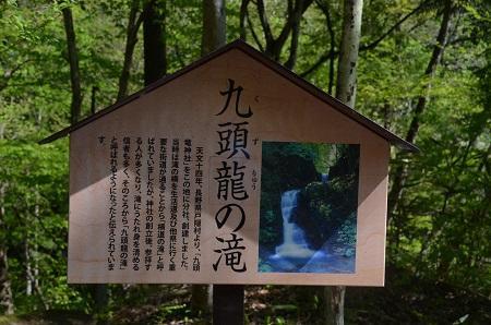 20160430九頭龍の滝01