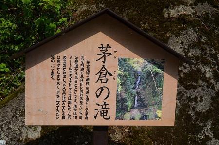 20160430茅倉の滝03