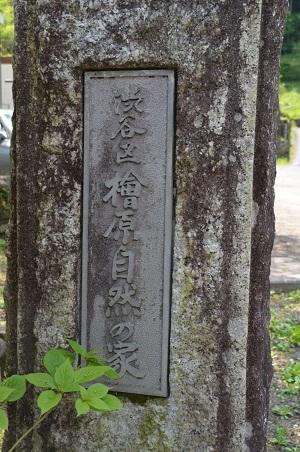 20160430北檜原小学校04