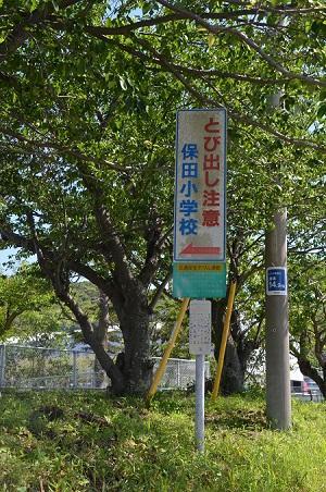 20160518保田小学校19