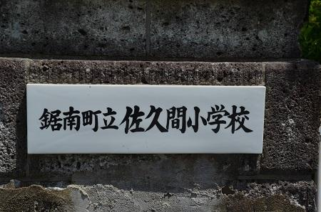 20160518佐久間小学校03